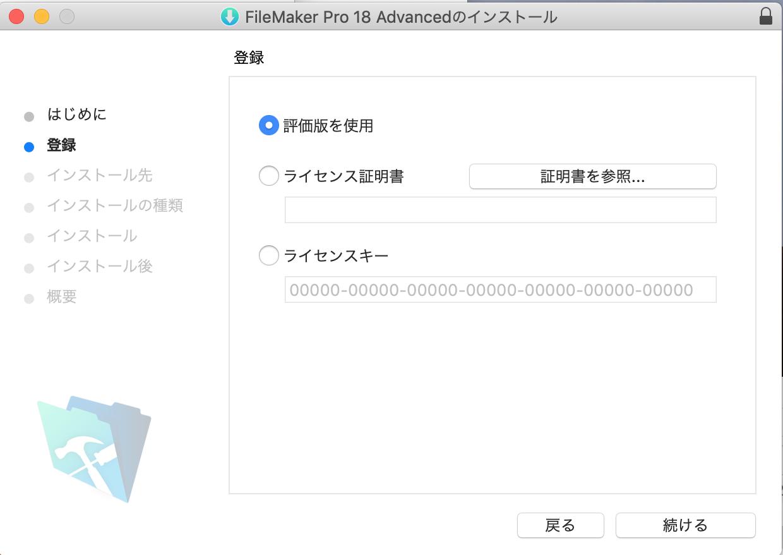 ファイル メーカー 18
