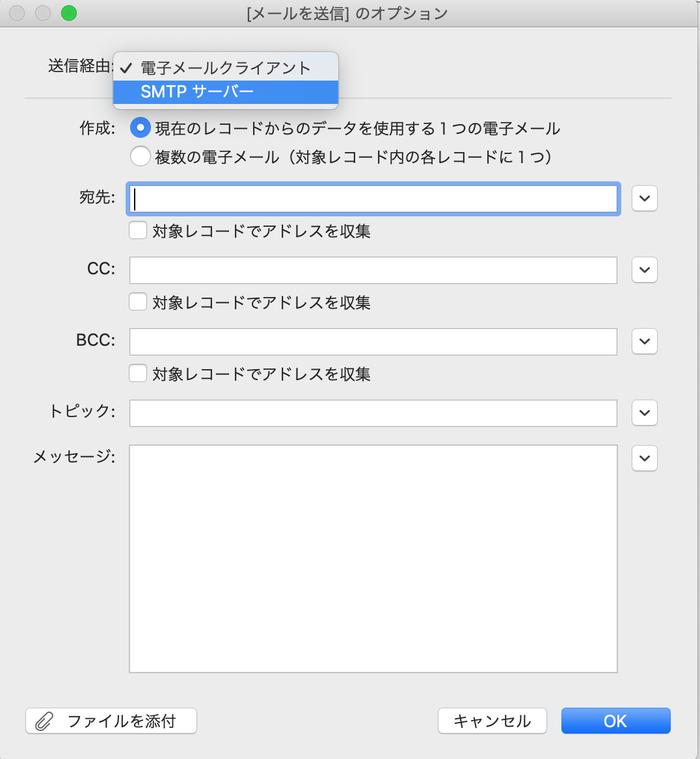 メールを送信ステップ