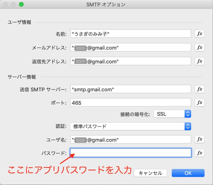 SMTPオプション